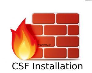 آموزش نصب فایروال csf