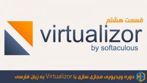 آموزش virtualizor - قسمت هشتم- راه اندازی مجدد VPS